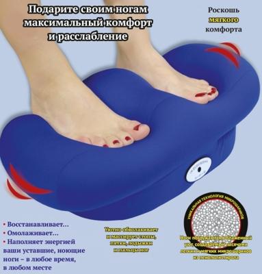 Вибромассажер для ног 293317 362208